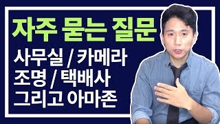 #11 (Q&A) 인터넷 쇼핑몰 창업 및 소자본…