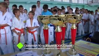 В Одессе проходит семинар по боевым искусствам