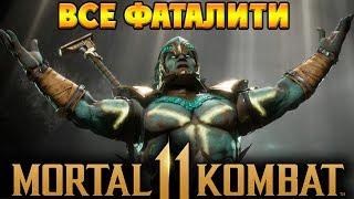 Mortal Kombat 11   ОЦЕНИВАЕМ ВСЕ ФАТАЛИТИ и ОБСУЖДАЕМ не нарезка фаталок