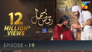 Raqs-e-Bismil | Episode 19 | Digitally Presented by Master Paints & Powered by West Marina | HUM TV