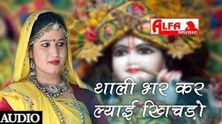 Thali Bhar Ke Lyayi Khichado Khatu Shyam Bhajan | Alfa Music & Films