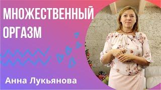 Множественный оргазм / Анна Лукьянова
