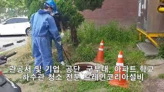 한국마사회 과천 생활하수관 고압세척 청소