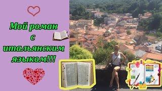 ♡♥ Мой роман с итальянским языком и реакция на негатив ♥♡