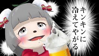 酒嫌いニートでも超働いた後のビールはきっと美味しい説