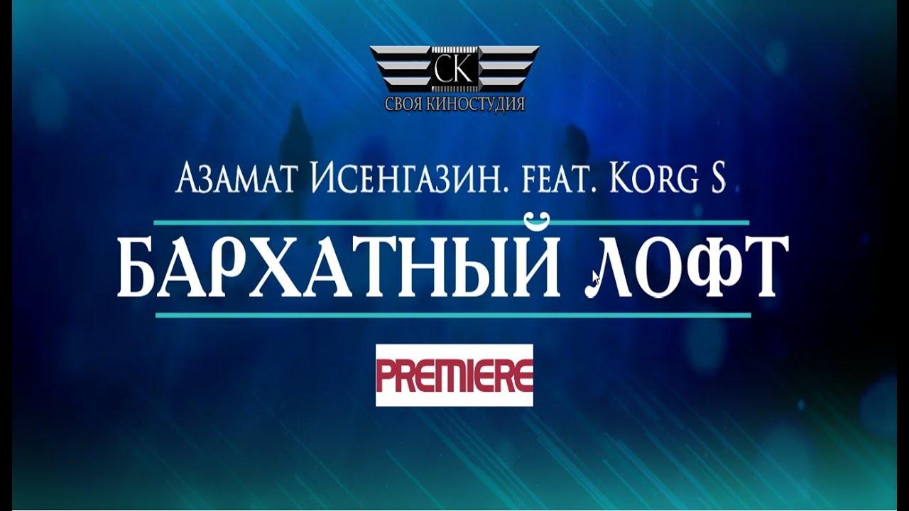 Бархатный Loft Азамат Исенгазин feat KORG S