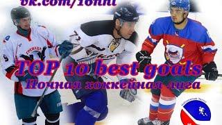 Top 10 (Десятка лучших голов НХЛ сезона -2017)