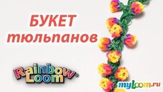 """БРАСЛЕТ """"Букет тюльпанов"""" из Rainbow Loom Bands. Урок 173"""