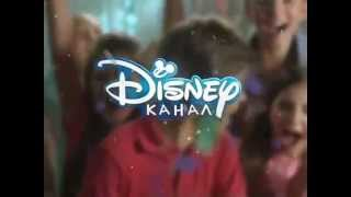 Disney Channel Russia - Logo ident #17