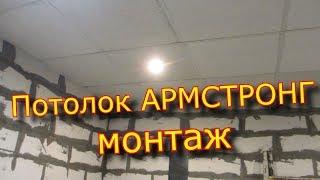 Потолок армстронг-монтаж / Armstrong-mounting ceiling