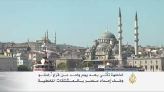 أرامكو تتجه نحو تركيا
