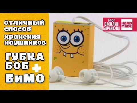 Коробочки для наушников «БиМО» и «Губка Боб» / ПОДЕЛКА