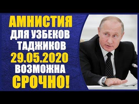 СРОЧНО!! Амнистия для Узбеков, Таджиков в России 29.05.2020