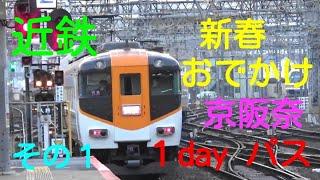 近鉄  新春おでかけ京阪奈1dayパス  その➀