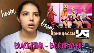 BLACKPINK - BOOMBAYAH РЕАКЦИЯ| ПРИНЦЕССЫ YG!