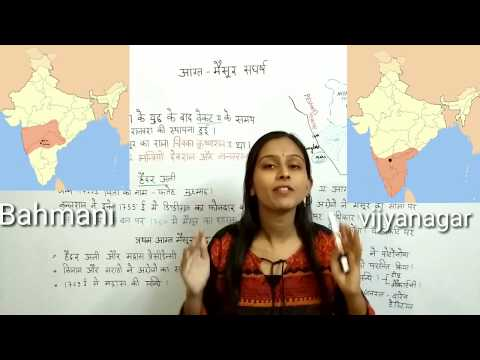 Mysore State,Hyder Ali & Anglo -Mysore War (part-1) in hindi !!