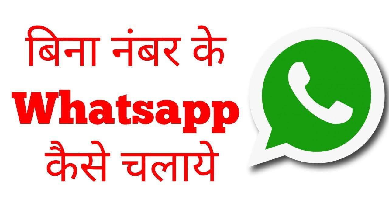 Image result for बिना मोबाइल नंबर के WhatsApp कैसे चलाये ?