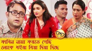 কাবিন নামা করতে গেছি লোকে ধইরা বিয়া দিয়া দিছে! হা হা! প্রাণ খুলে হাসতে দেখুন - Boishakhi TV Comedy