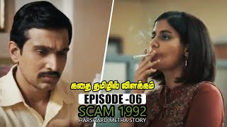 SCAM 1992 EP 06 Tamil Voice over | Tamil dubbed | Talks Hub.