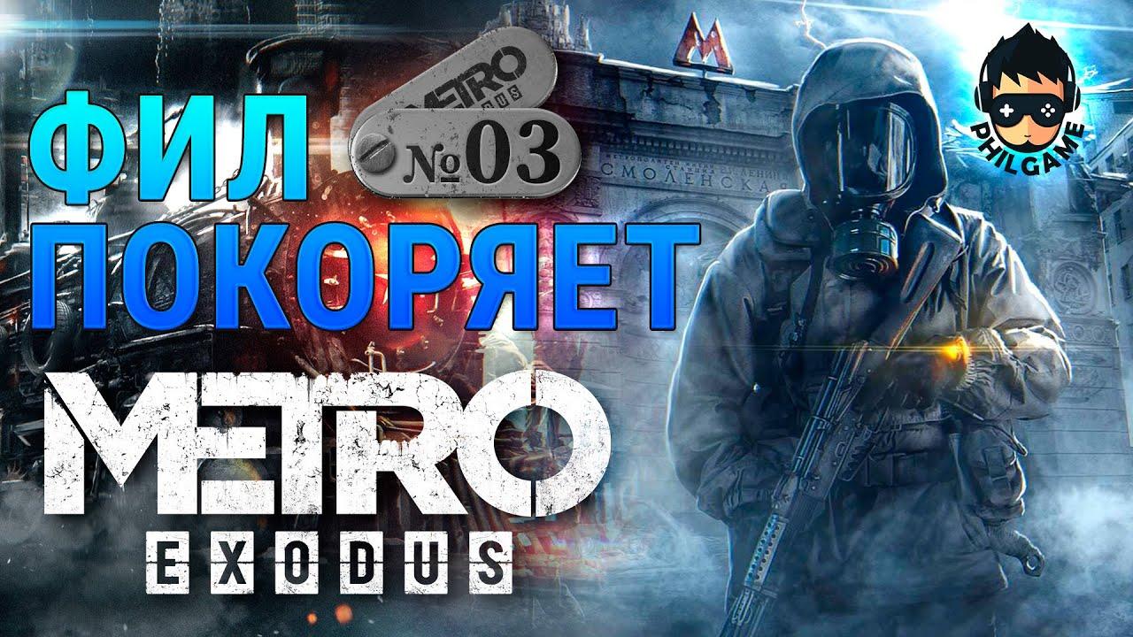 Metro Exodus прохождение 3 серия