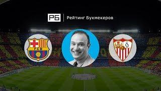 Прогноз и ставки Константина Генича: «Барселона» — «Севилья»
