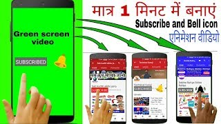 How to make subscribe bell icon intro  with android  green screen video subscribe bell icon intro