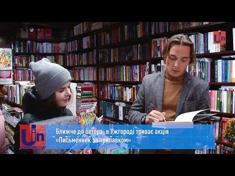 Ближче до автора: в Ужгороді триває акція «Письменник за прилавком»