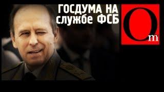 Госдума НА СЛУЖБЕ ФСБ