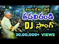 kadali Randi dj song _ Telugu New dj Song _ Telugu Desam party _ TDP dj songs HD _ Mahesh audios