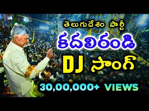 Kadali Randi Dj Song _ Telugu Desam Party Dj Song _tdp Dj Song _ Maheshmedia