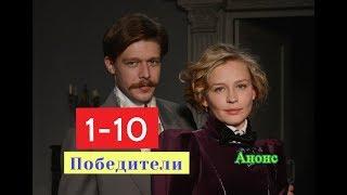 Победители сериал с 1 по 10 серию Анонс и Содержание серий