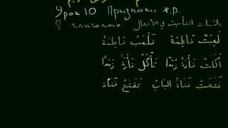 Арабский язык 2 уровень. урок 10 признаки ж.р. в глаголах