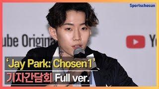 [Full] 다큐멘터리 'Jay Park: Chosen1' 기자간담회