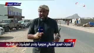 مراسل الحدث ببث مباشر في سوق اليتمة في محافظة الجوف
