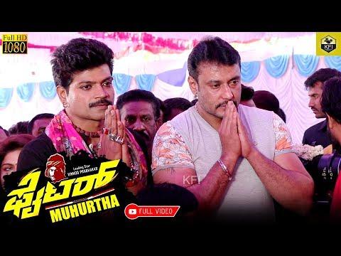 Fighter New Kannada Movie Muhurtha Full Video | Challenging Star Darshan | Vinod Prabhakar New Movie