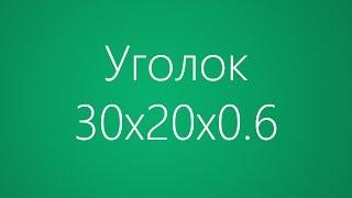 Уголок 30x20x0.6