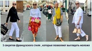 5 секретов французского стиля которые позволяют выглядеть моложе