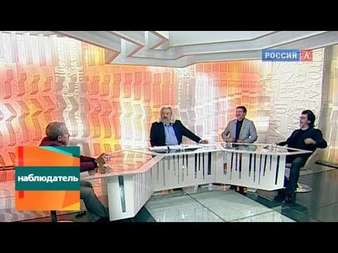 Наблюдатель. Андрей Макаревич, Александр Кутиков и Леонид Ярмольник. Эфир от 11.12.2013