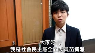【我在中山大學,支持婚姻平權】阿苗宣傳!!
