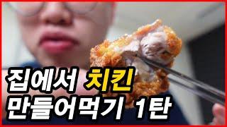 韓国チキンASMR 치킨 튀김기 델키 DK-201 Chi…
