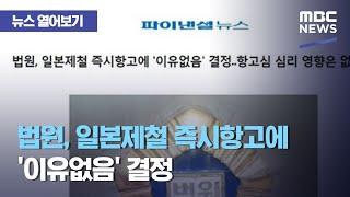 [뉴스 열어보기] 법원, 일본제철 즉시항고에 '…