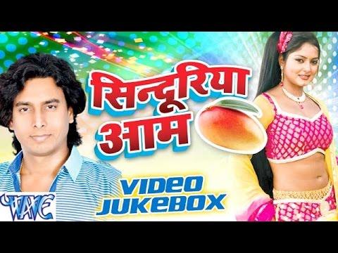 सिंदुरिया आम - Sinduriya Aam || Video JukeBOX || Sonu Sagar || Bhojpuri Hot Songs 2016 new