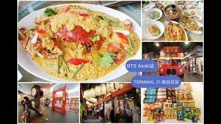 [曼谷美食]Terminal 21航站百貨 BTS-Asok站環遊世界風情~超便宜美食街.《上味泰餐館 Savoey》最新分店