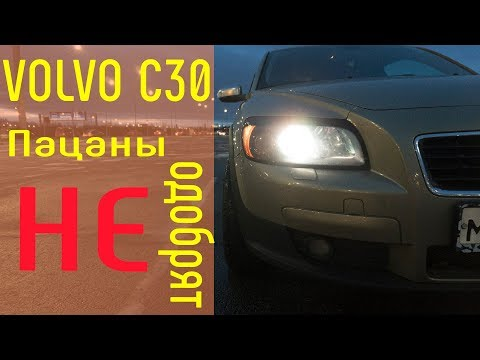 Volvo C30 Пацаны не одобрят | Обзор
