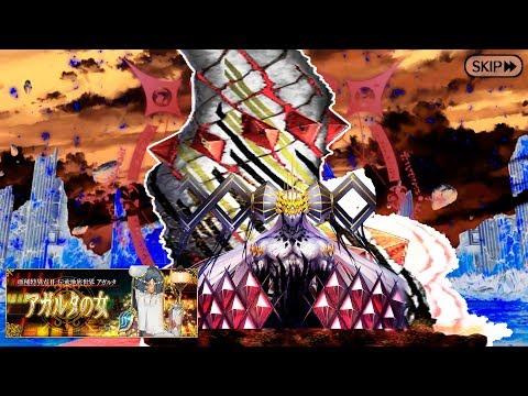 [FGO/JP] SSII : Agartha : Demon God Phenex Ruler