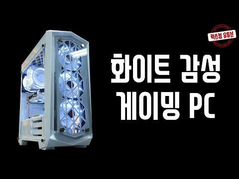 화이트 감성 게이밍 PC - i5-8500 과 GTX1060 조합 배그 상옵