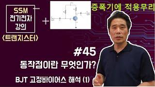 [전기전자 강의]  트랜지스터 45. BJT 증폭기의 …