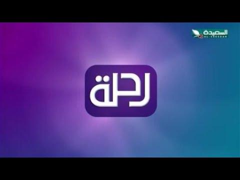 برنامج رحلة مع عبدالسلام الشريحي - برومو