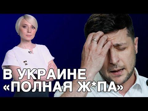 Зеленский в шоке! Отставка правительства! Возвращение в политику Яценюка! - Видео онлайн