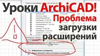 Уроки ArchiCAD (архикад) Проблема загрузки расширений